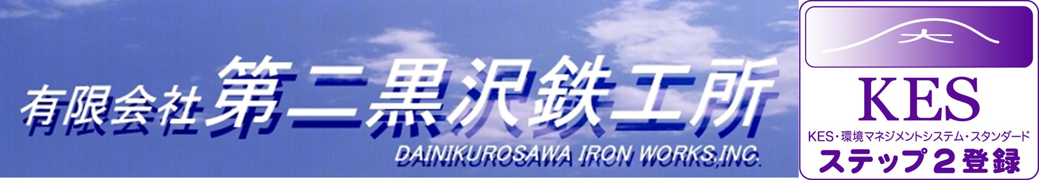 有限会社第二黒沢鉄工所