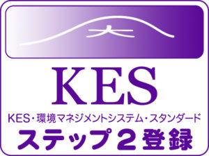KESステップ2登録
